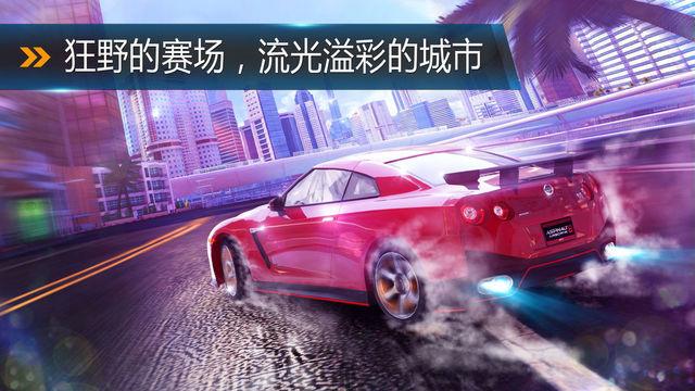 狂野飙车8:极速凌云IOS越狱版v2.0截图2