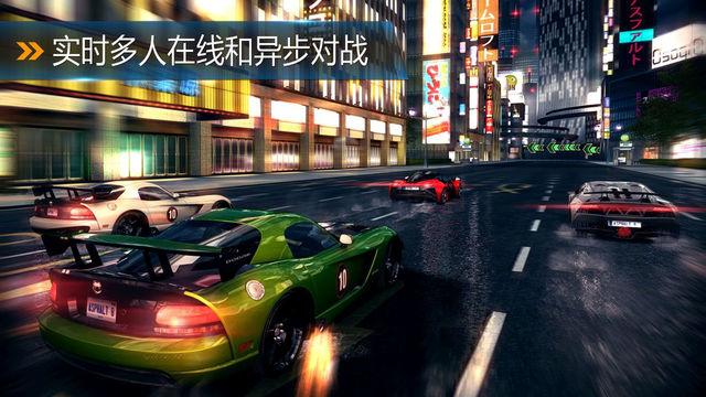 狂野飙车8:极速凌云IOS越狱版v2.0截图3
