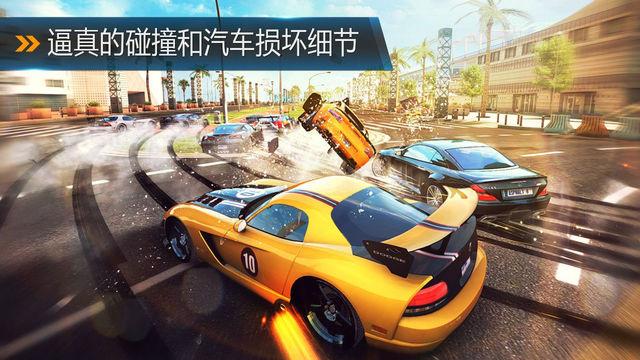 狂野飙车8:极速凌云IOS越狱版v2.0截图4