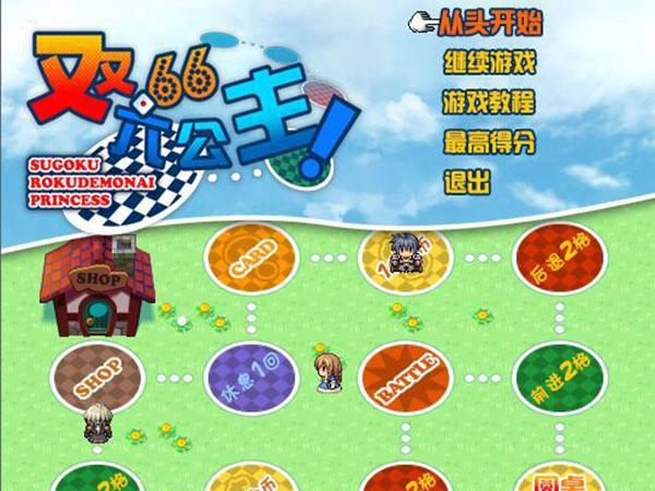 双六公主汉化中文版截图0