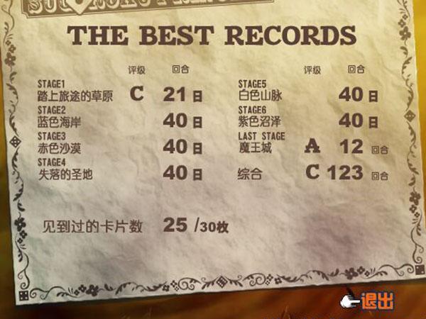 双六公主汉化中文版截图1