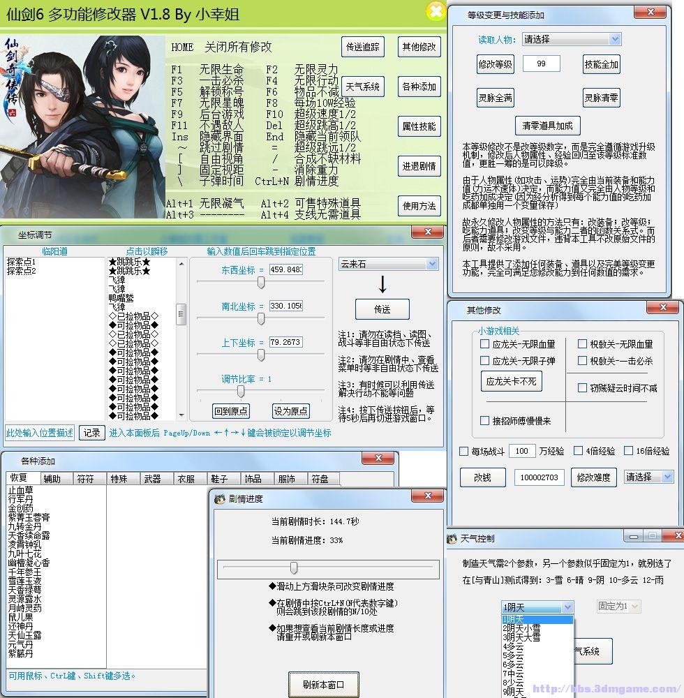 仙剑6多功能修改器+57