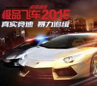 极品飞车2015安卓版