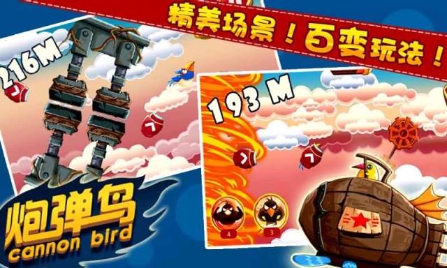 炮弹鸟 最高爆破版v1.0.2_截图2
