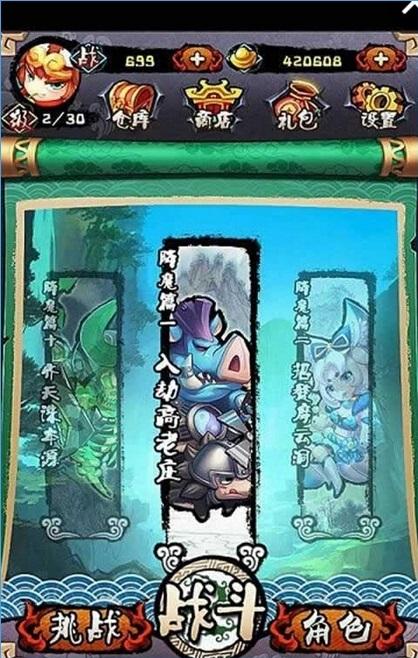 雷霆斗战神3D安卓官方版v2.01_截图1