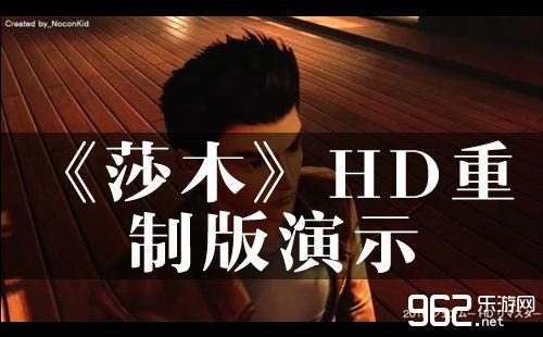 世嘉脸羞!网友自制《莎木》HD重制版演示