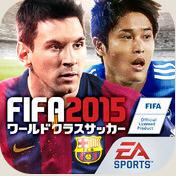 2015世界足球赛ios破解版