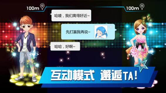 天天炫舞 ios版v3.2截图1