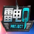 雷电Q计划道具免费版