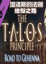 塔洛斯的法则:地狱之路
