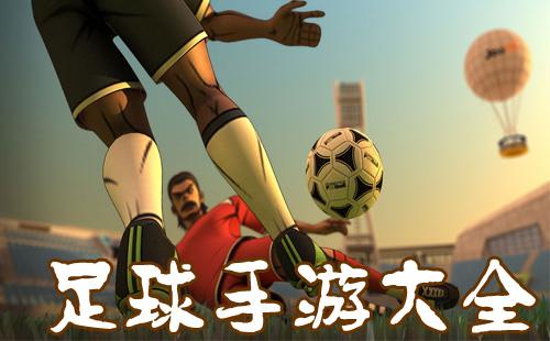 足球手机游戏_足球游戏手机版_足球游戏大全