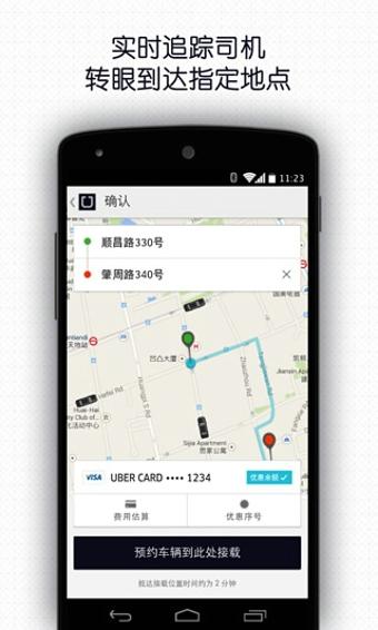 Uber(优步)官方最新版v3.60.5_截图1