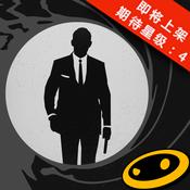 詹姆斯邦德世界间谍汉化安卓版