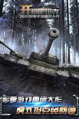王牌坦克内购破解版v1.3截图0