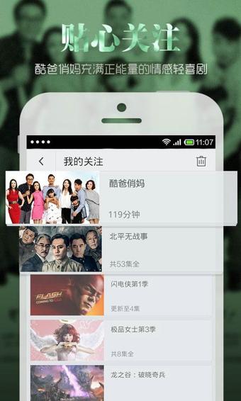 搜狐视频去广告破解vip版v5.8_截图