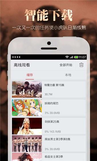 搜狐视频去广告破解vip版v5.8截图3