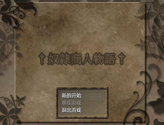 奴隶商人物语v1.13汉化中文版截图0