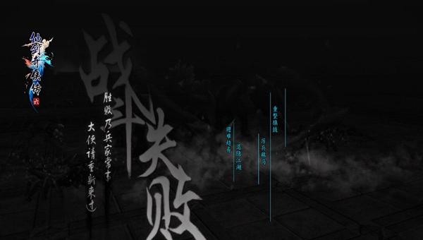 仙剑奇侠传6完美通关存档