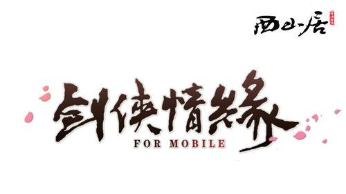 剑侠情缘 安卓新版v1.7.1截图0