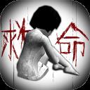 �馊�(驱魔人的诅咒)汉化版v1.0.5