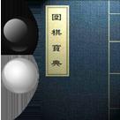围棋宝典 官方最新版