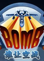 BOMB:谁让空战