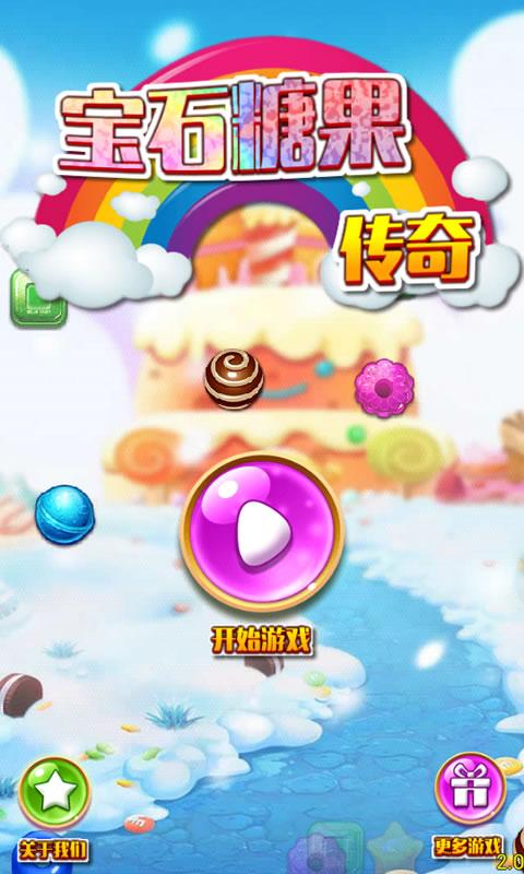 宝石糖果传奇 去广告版v1.5_截图0