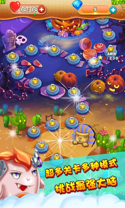 宝石糖果传奇 去广告版v1.5_截图3