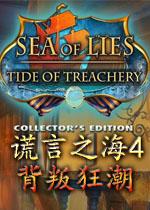 谎言之海4:背叛狂潮