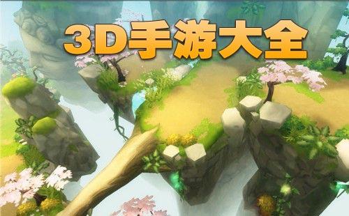 3D手游_3D手游大全_3D动作手游