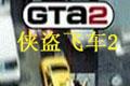 �����ɳ�2(GTA2) Ӣ��Ӳ�̰�