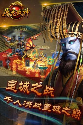 屠龙战神安卓版v1.5.0_截图0