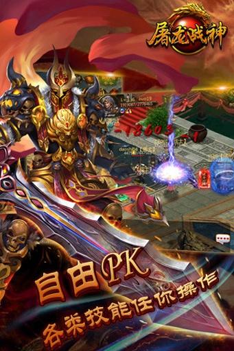 屠龙战神安卓版v1.5.0_截图2