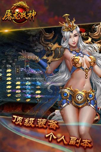 屠龙战神安卓版v1.5.0截图3