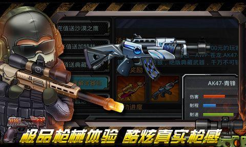 CS火线行动枪械解锁版v1.004截图3