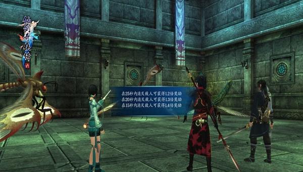 仙剑奇侠传6需要激活码截图1