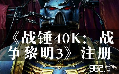 世嘉美国注册《战锤40K:战争黎明3》信息曝光