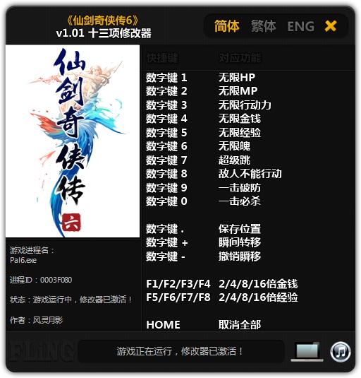 仙剑奇侠传6修改器风灵月影