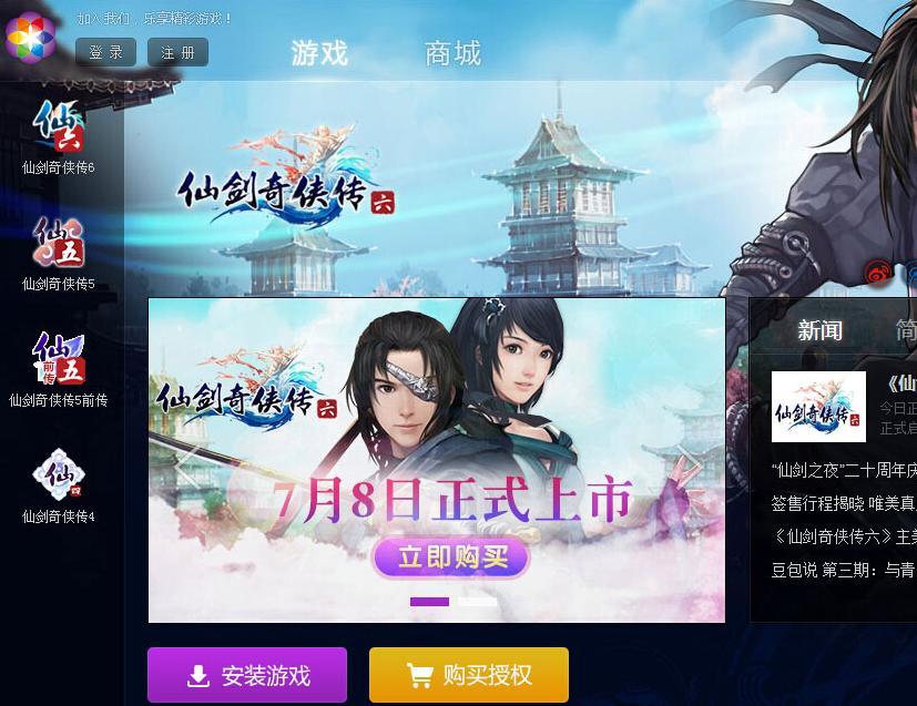 仙剑奇侠传6乐动圈圈v1100安装程序