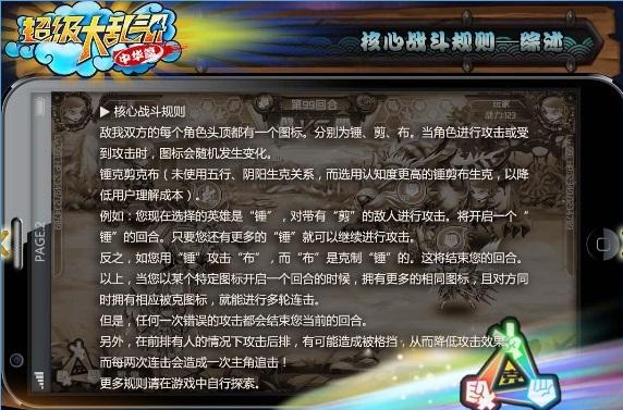 超级大乱斗内购破解版v1.0.4截图2