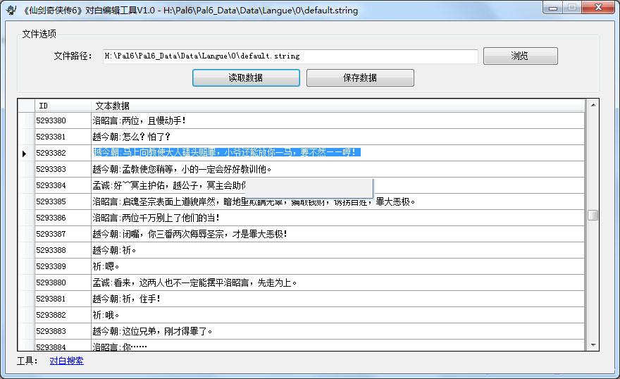 仙剑奇侠传6剧情对白查看编辑工具