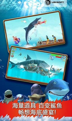 饥饿鲨:进化破解版v3.3.0.3_截图2