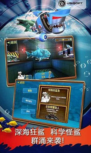饥饿鲨:进化破解版v3.3.0.3_截图
