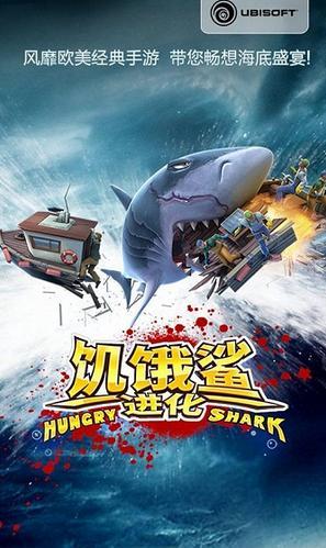 饥饿鲨:进化破解版v3.3.0.3_截图0