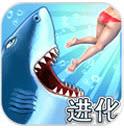饥饿鲨:进化破解版