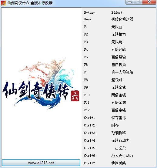 仙剑奇侠传6全版本修改器+17