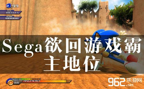 Sega欲回游戏霸主地位 质量将是游戏之重