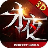 永夜之王3D安卓版v1.07.01