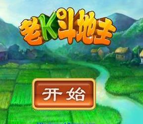 老K斗地主官方下载4.0.843