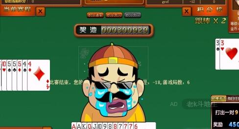 老K斗地主官方下载4.0.843截图1